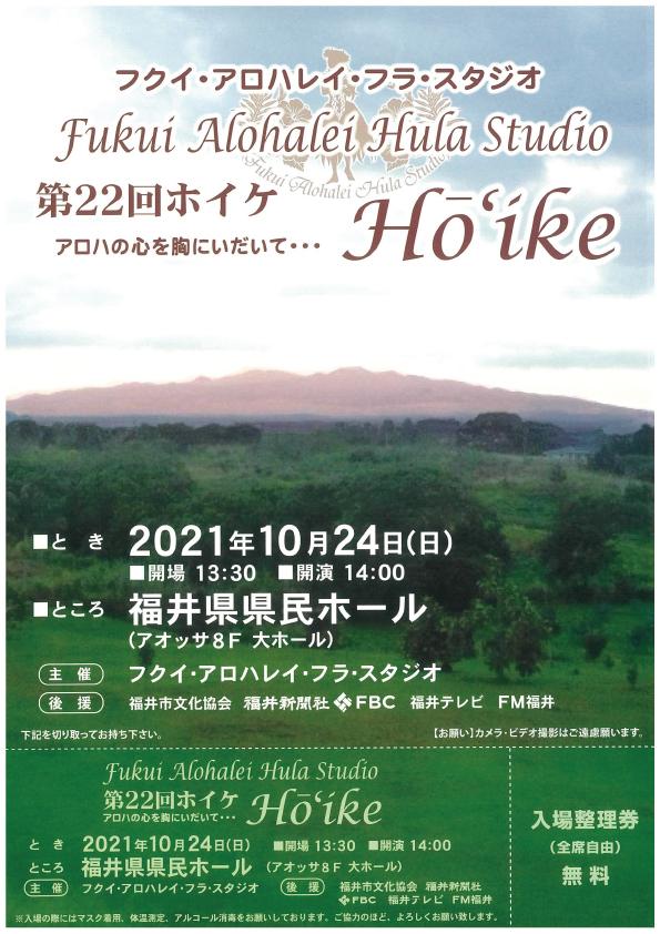 Fukui Alohalei Hula Studio